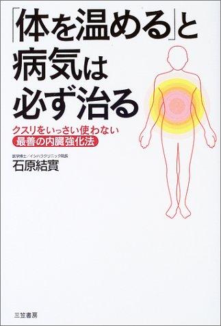 体を温めると病気は必ず治る